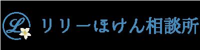 株式会社リリーほけん相談所 | 兵庫県たつの市